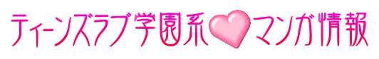 【試読】ティーンズラブ学園系まんが情報
